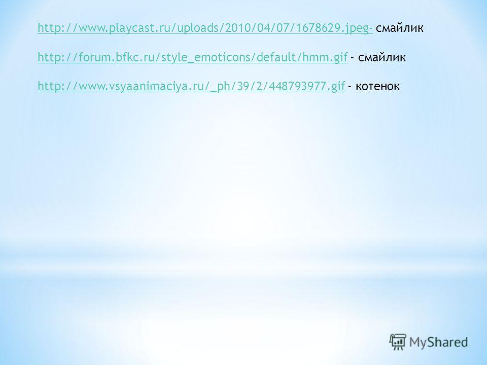 http://www.playcast.ru/uploads/2010/04/07/1678629.jpeg-http://www.playcast.ru/uploads/2010/04/07/1678629.jpeg- смайлик http://forum.bfkc.ru/style_emoticons/default/hmm.gifhttp://forum.bfkc.ru/style_emoticons/default/hmm.gif - смайлик http://www.vsyaa