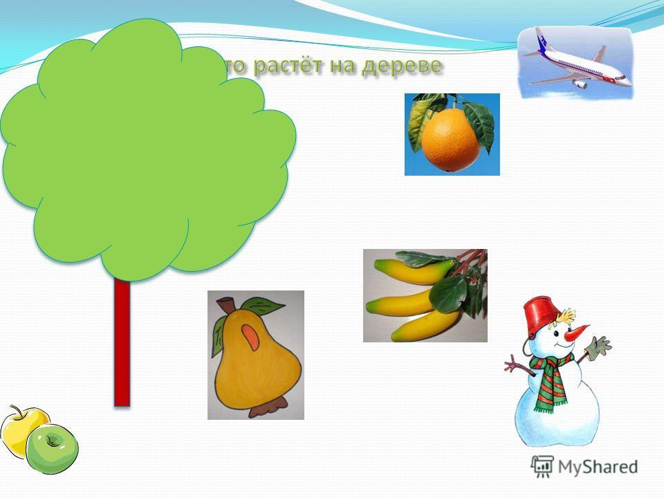 1)«Катино угощение» Цель: рассматривание банана, апельсина, различать на вкус. словарная работа: кожура, очистить. 2) Лепка «Апельсин» Цель: учить лепить округлые формы, развивать мелкую моторику. 3) «Готовим фруктовый салат для гостей» Цель: продолж