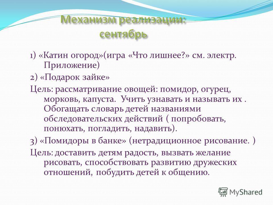 Дети младшей группы «Утята» Воспитатели Родители; Администрация; Срок реализации – 4 месяца.