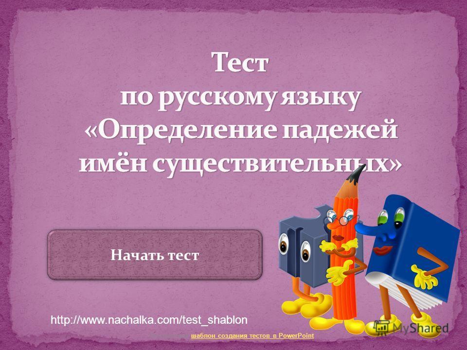 Начать тест Использован шаблон создания тестов в PowerPointшаблон создания тестов в PowerPoint http://www.nachalka.com/test_shablon