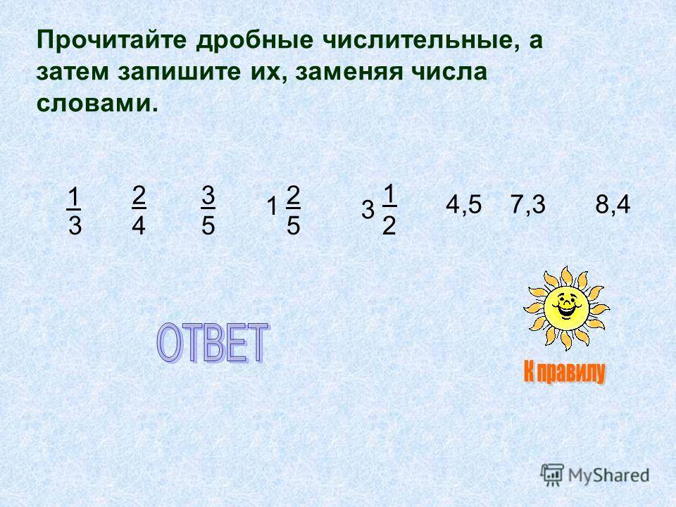Прочитайте дробные числительные, а затем запишите их, заменяя числа словами. 1 3 2 4 3 5 2 5 1 4,57,38,4 1 2 3
