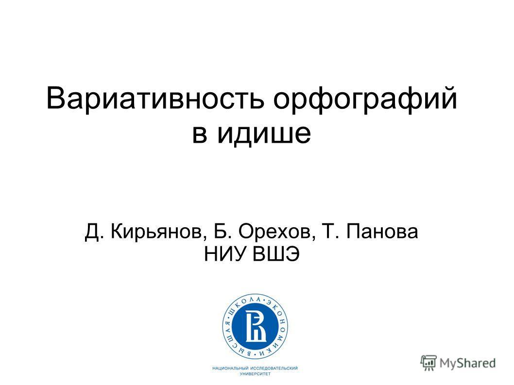 Вариативность орфографий в идише Д. Кирьянов, Б. Орехов, Т. Панова НИУ ВШЭ
