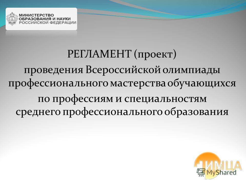 РЕГЛАМЕНТ (проект) проведения Всероссийской олимпиады профессионального мастерства обучающихся по профессиям и специальностям среднего профессионального образования