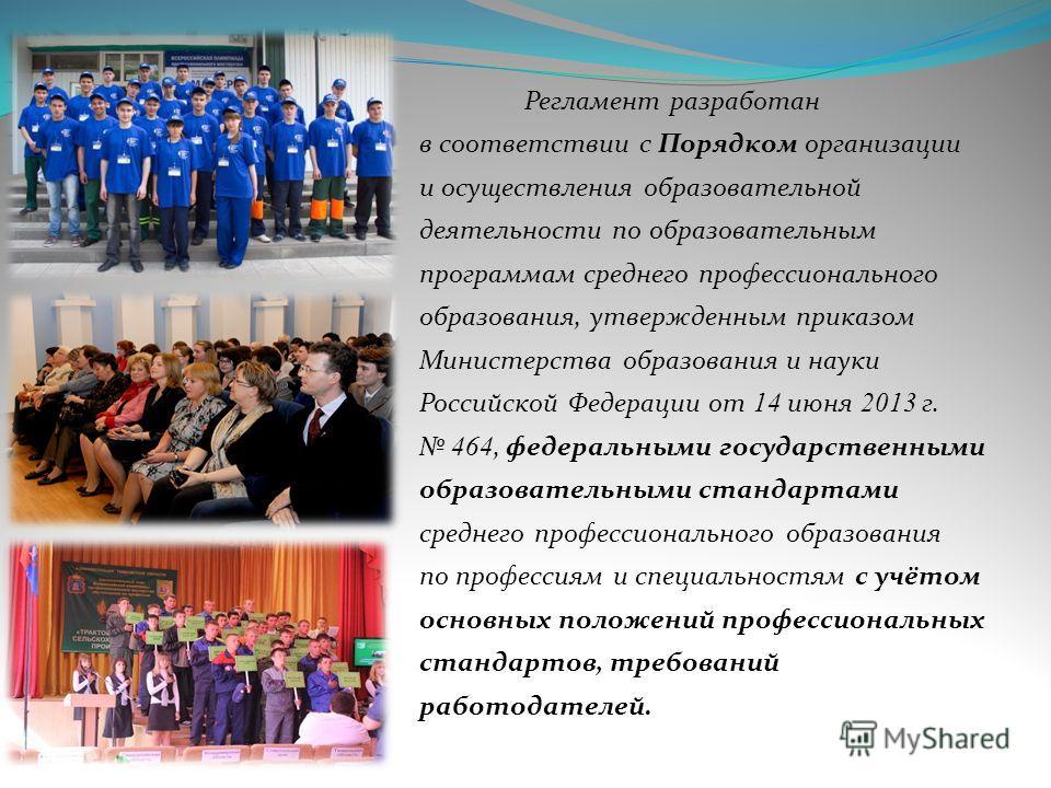 Регламент разработан в соответствии с Порядком организации и осуществления образовательной деятельности по образовательным программам среднего профессионального образования, утвержденным приказом Министерства образования и науки Российской Федерации