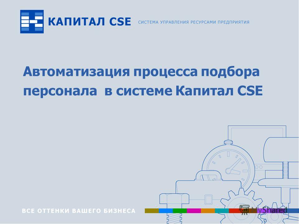Автоматизация процесса подбора персонала в системе Капитал CSE