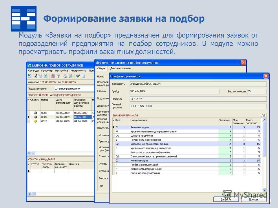 www.capitalcse.ru Формирование заявки на подбор Модуль «Заявки на подбор» предназначен для формирования заявок от подразделений предприятия на подбор сотрудников. В модуле можно просматривать профили вакантных должностей.