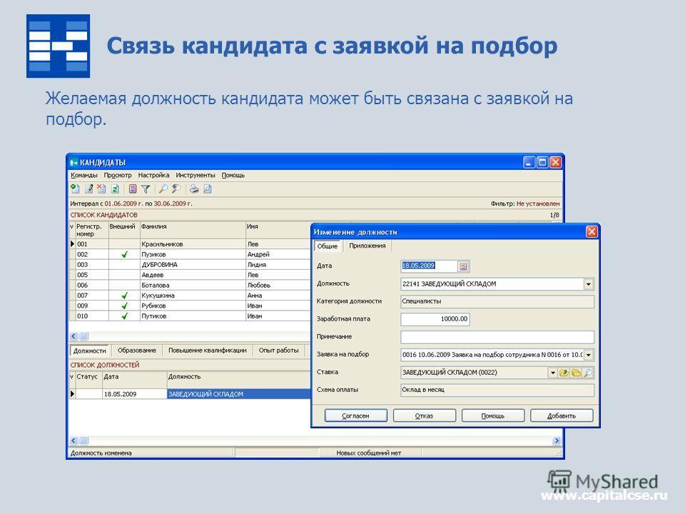 www.capitalcse.ru Связь кандидата с заявкой на подбор Желаемая должность кандидата может быть связана с заявкой на подбор.