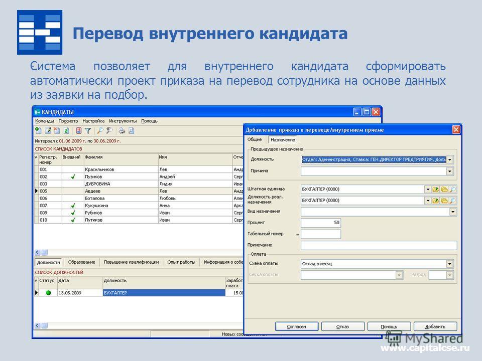 Перевод внутреннего кандидата www.capitalcse.ru. Система позволяет для внутреннего кандидата сформировать автоматически проект приказа на перевод сотрудника на основе данных из заявки на подбор.