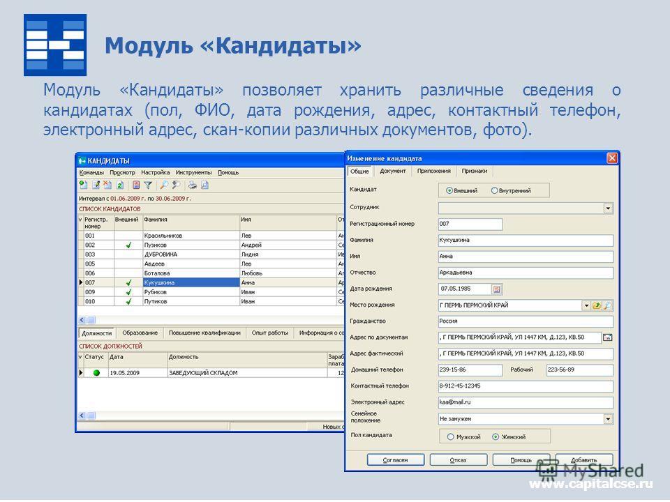 Модуль «Кандидаты» www.capitalcse.ru Модуль «Кандидаты» позволяет хранить различные сведения о кандидатах (пол, ФИО, дата рождения, адрес, контактный телефон, электронный адрес, скан-копии различных документов, фото).