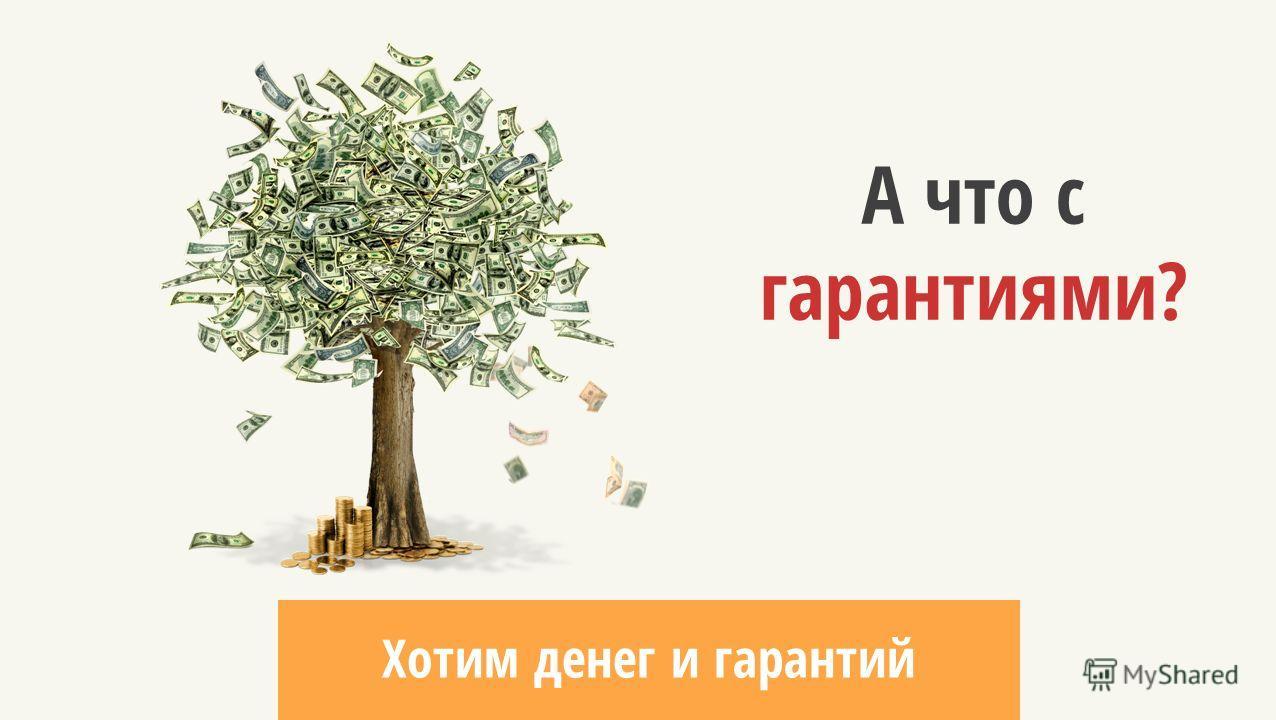Хотим денег и гарантий А что с гарантиями?
