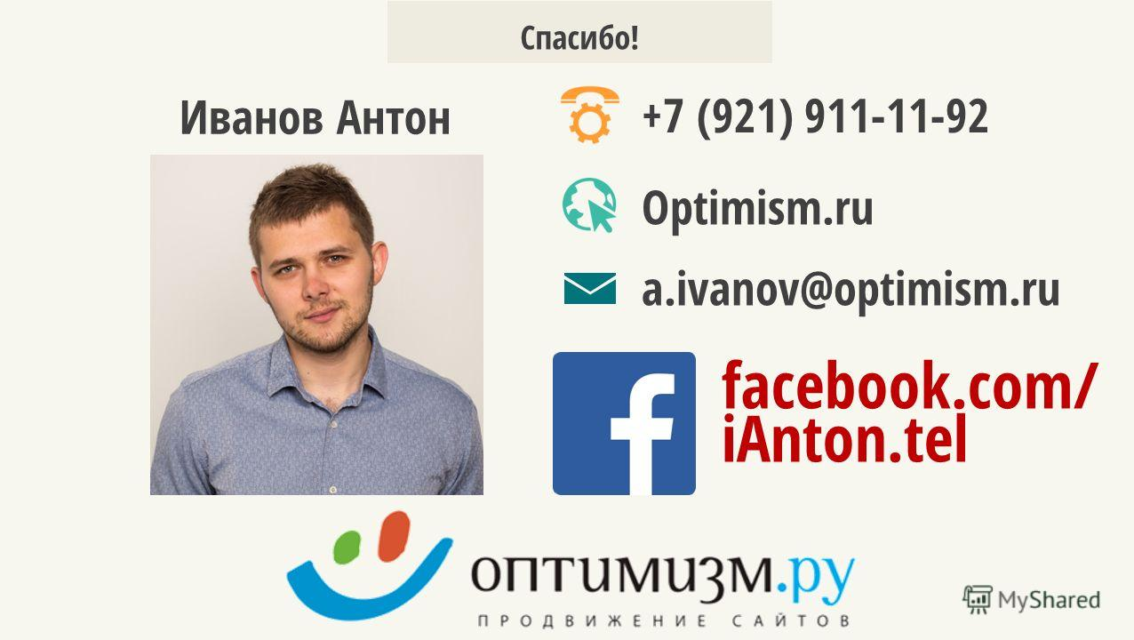 +7 (921) 911-11-92 Optimism.ru a.ivanov@optimism.ru Спасибо! facebook.com/ iAnton.tel Иванов Антон