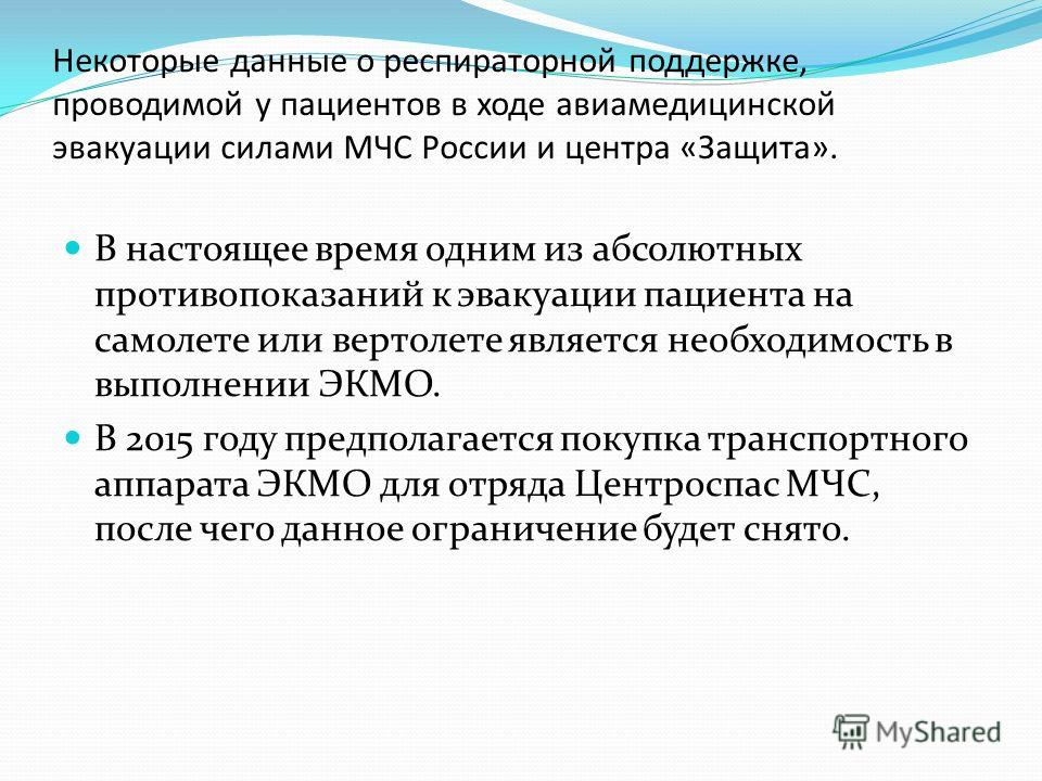 Некоторые данные о респираторной поддержке, проводимой у пациентов в ходе авиамедицинской эвакуации силами МЧС России и центра «Защита». В настоящее время одним из абсолютных противопоказаний к эвакуации пациента на самолете или вертолете является не