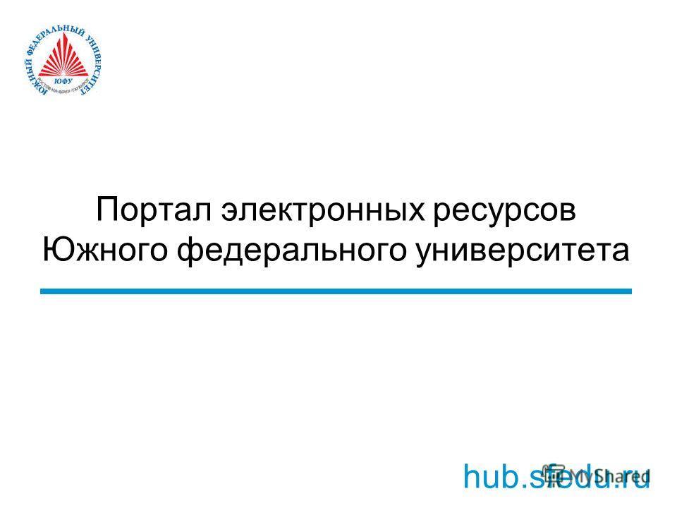 Портал электронных ресурсов Южного федерального университета hub.sfedu.ru