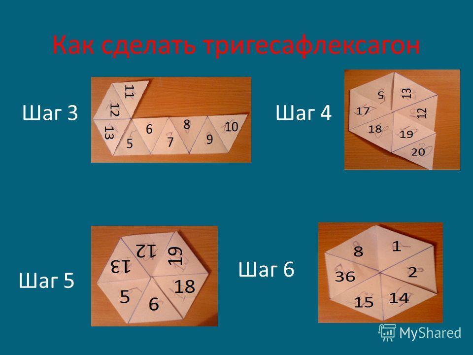 Как сделать тригесафлексагон Шаг 3Шаг 4 Шаг 5 Шаг 6