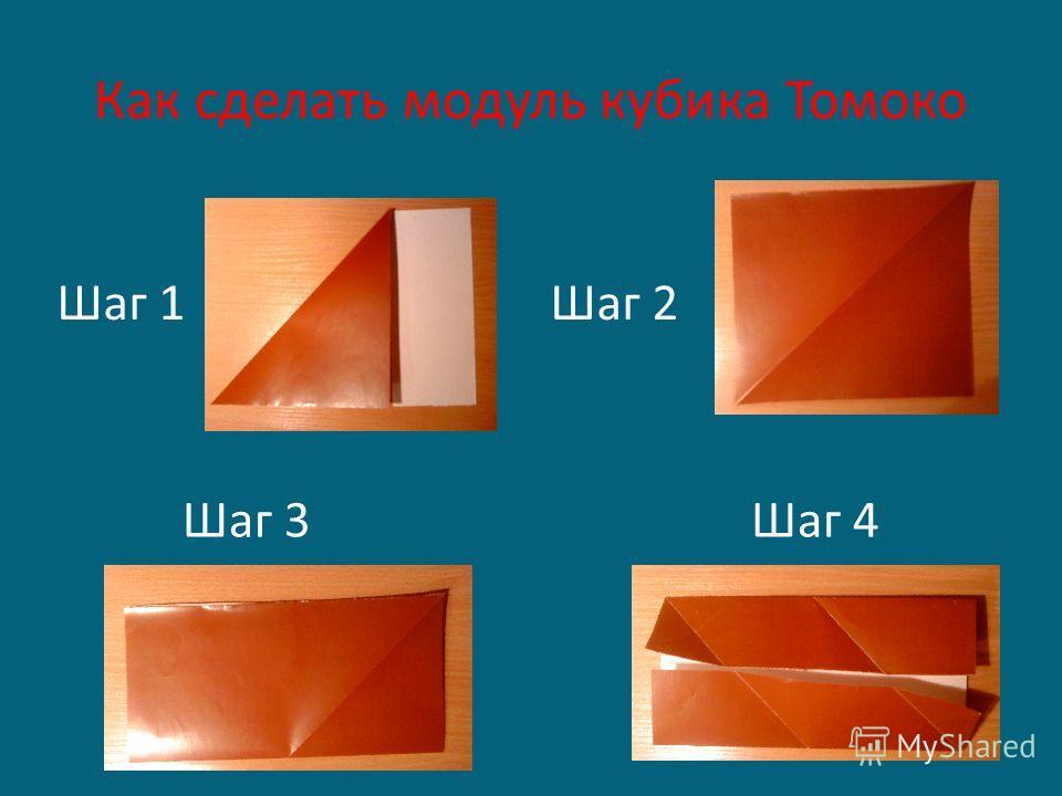 Как сделать модуль кубика Томоко Шаг 1Шаг 2 Шаг 3Шаг 4
