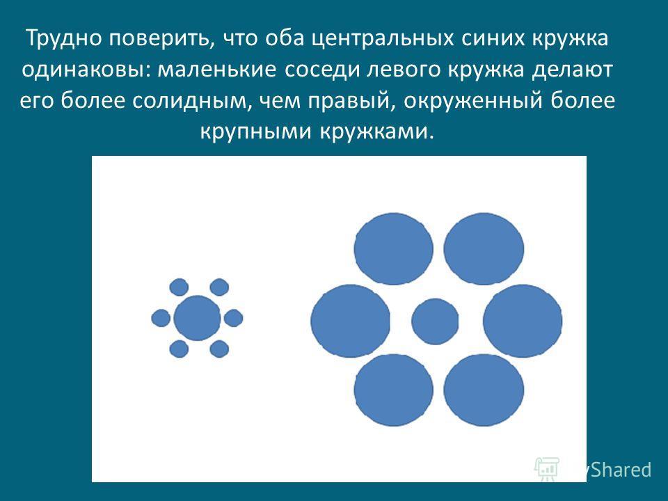 Трудно поверить, что оба центральных синих кружка одинаковы: маленькие соседи левого кружка делают его более солидным, чем правый, окруженный более крупными кружками.