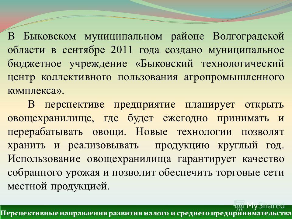 В Быковском муниципальном районе Волгоградской области в сентябре 2011 года создано муниципальное бюджетное учреждение «Быковский технологический центр коллективного пользования агропромышленного комплекса». В перспективе предприятие планирует открыт