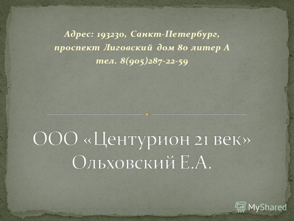 Адрес: 193230, Санкт-Петербург, проспект Лиговский дом 80 литер А тел. 8(905)287-22-59