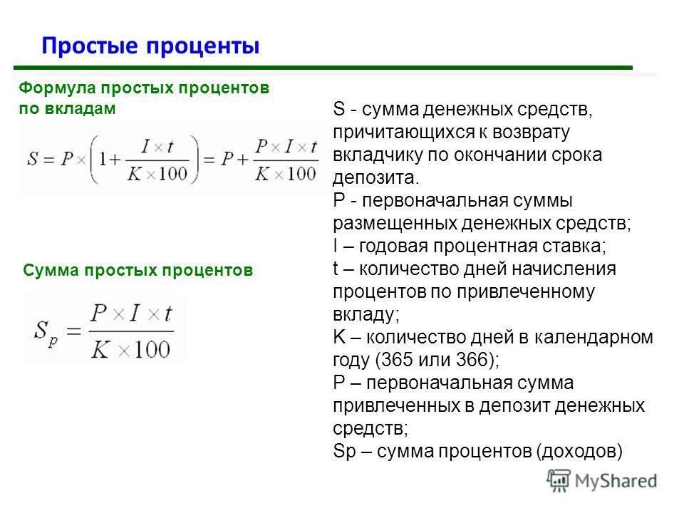 Простые проценты Формула простых процентов по вкладам S - сумма денежных средств, причитающихся к возврату вкладчику по окончании срока депозита. Р - первоначальная суммы размещенных денежных средств; I – годовая процентная ставка; t – количество дне