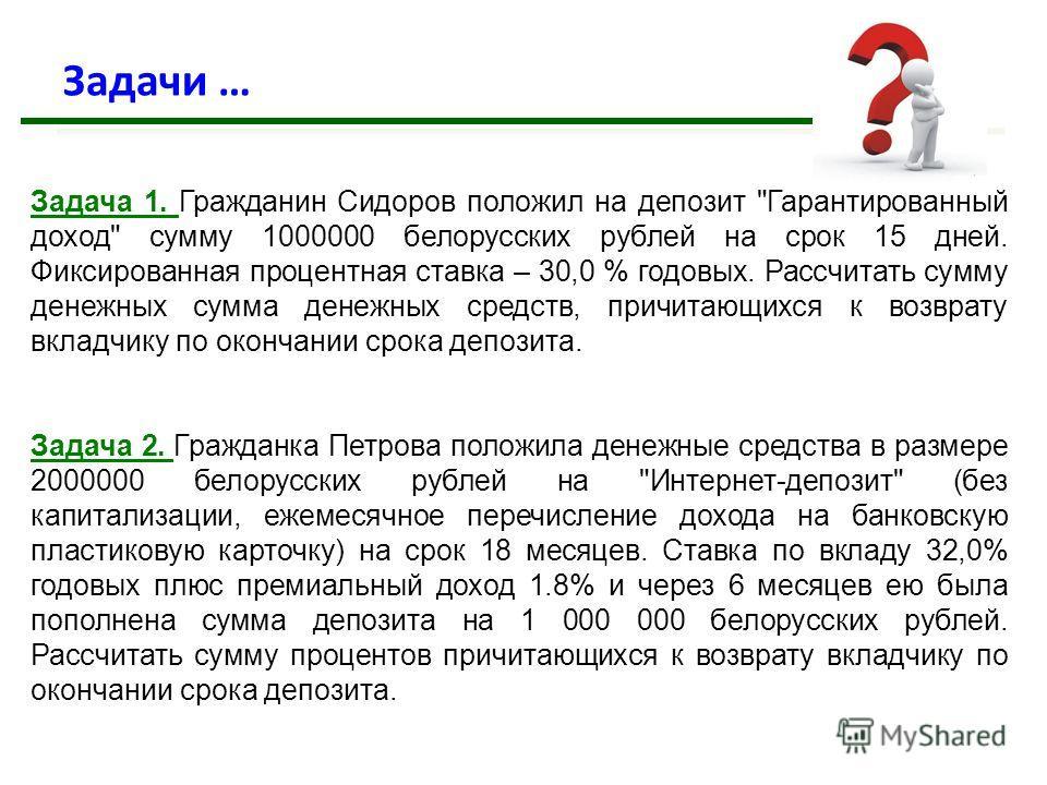 Задачи … Задача 1. Гражданин Сидоров положил на депозит
