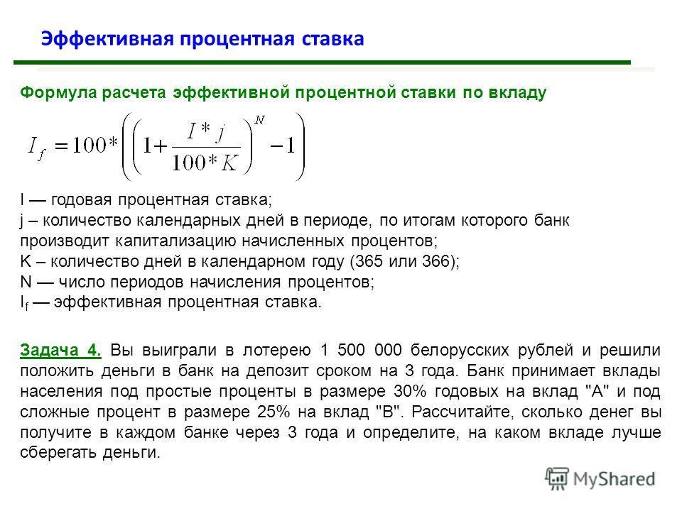 Эффективная процентная ставка Формула расчета эффективной процентной ставки по вкладу I годовая процентная ставка; j – количество календарных дней в периоде, по итогам которого банк производит капитализацию начисленных процентов; K – количество дней