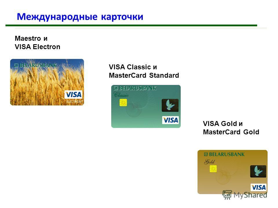 Международные карточки Maestro и VISA Electron VISA Classic и MasterCard Standard VISA Gold и MasterCard Gold