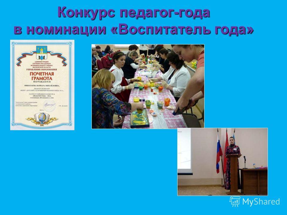 Конкурс педагог-года в номинации «Воспитатель года»
