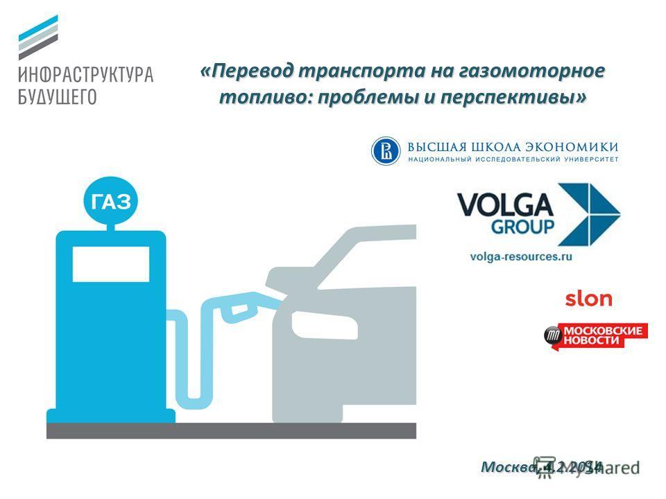 «Перевод транспорта на газомоторное топливо: проблемы и перспективы» Москва, 4.2.2014