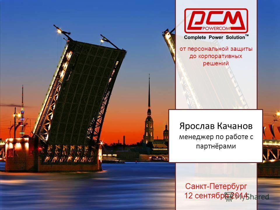 от персональной защиты до корпоративных решений Ярослав Качанов менеджер по работе с партнёрами Санкт-Петербург 12 сентября 2014