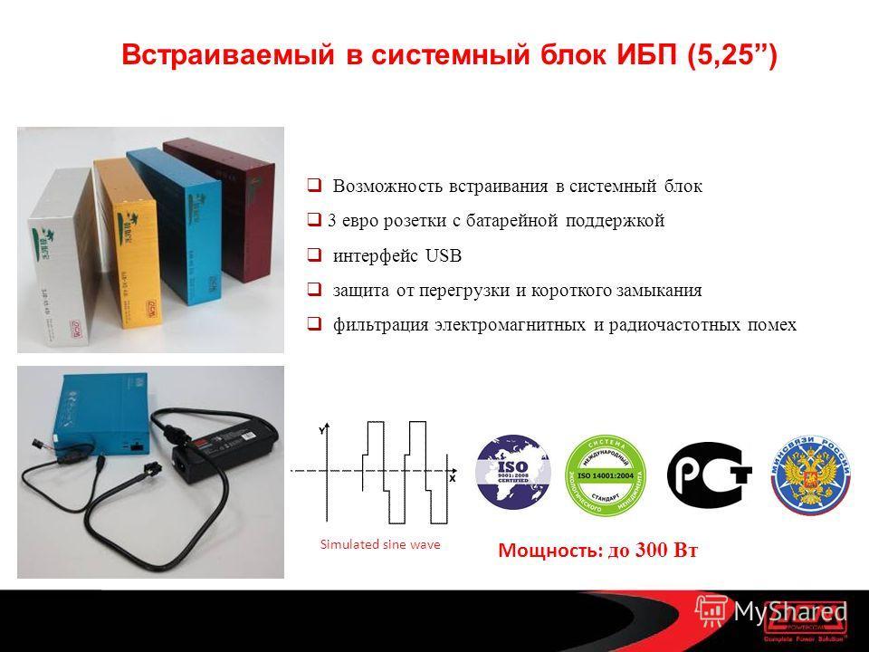 Встраиваемый в системный блок ИБП (5,25) Возможность встраивания в системный блок 3 евро розетки с батарейной поддержкой интерфейс USB защита от перегрузки и короткого замыкания фильтрация электромагнитных и радиочастотных помех Мощность: до 300 Вт S