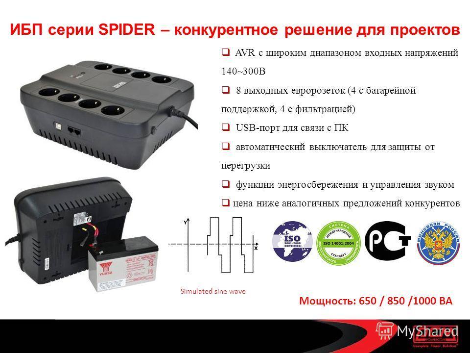 ИБП серии SPIDER – конкурентное решение для проектов AVR с широким диапазоном входных напряжений 140~300В 8 выходных евророзеток (4 с батарейной поддержкой, 4 с фильтрацией) USB-порт для связи с ПК автоматический выключатель для защиты от перегрузки