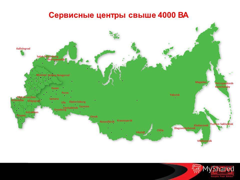 Сервисные центры свыше 4000 ВА