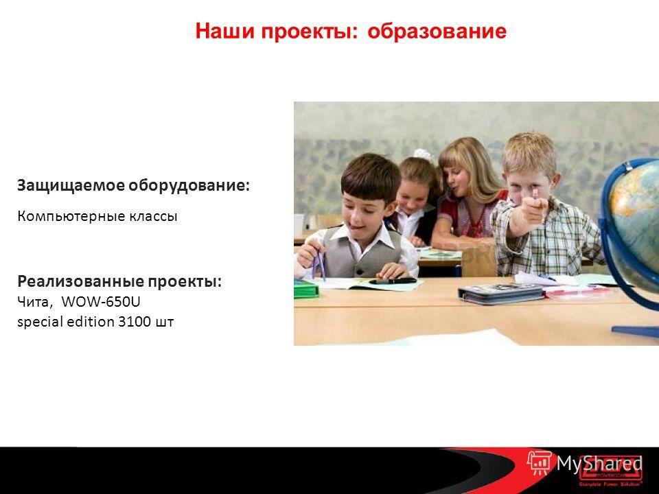 Наши проекты: образование Защищаемое оборудование: Компьютерные классы Реализованные проекты: Чита, WOW-650U special edition 3100 шт