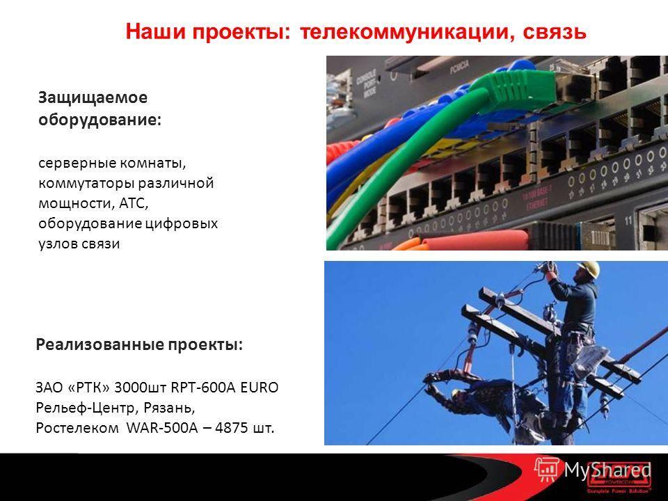 Наши проекты: телекоммуникации, связь Защищаемое оборудование: серверные комнаты, коммутаторы различной мощности, АТС, оборудование цифровых узлов связи Реализованные проекты: ЗАО «РТК» 3000 шт RPT-600A EURO Рельеф-Центр, Рязань, Ростелеком WAR-500A