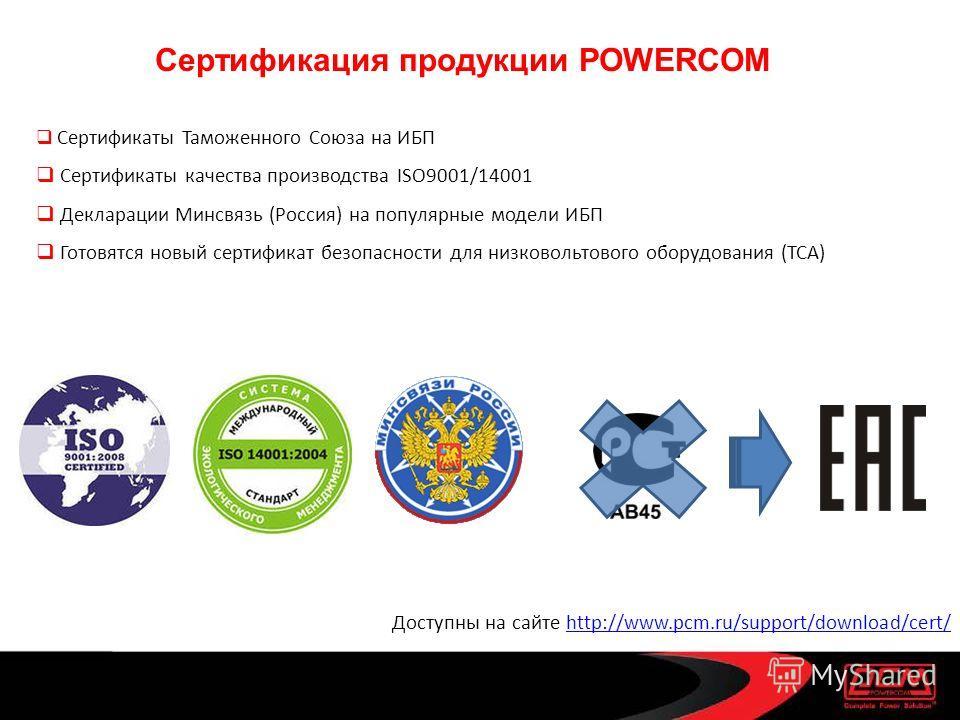Сертификация продукции POWERCOM Сертификаты Таможенного Союза на ИБП Сертификаты качества производства ISO9001/14001 Декларации Минcвязь (Россия) на популярные модели ИБП Готовятся новый сертификат безопасности для низковольтового оборудования (ТСА)