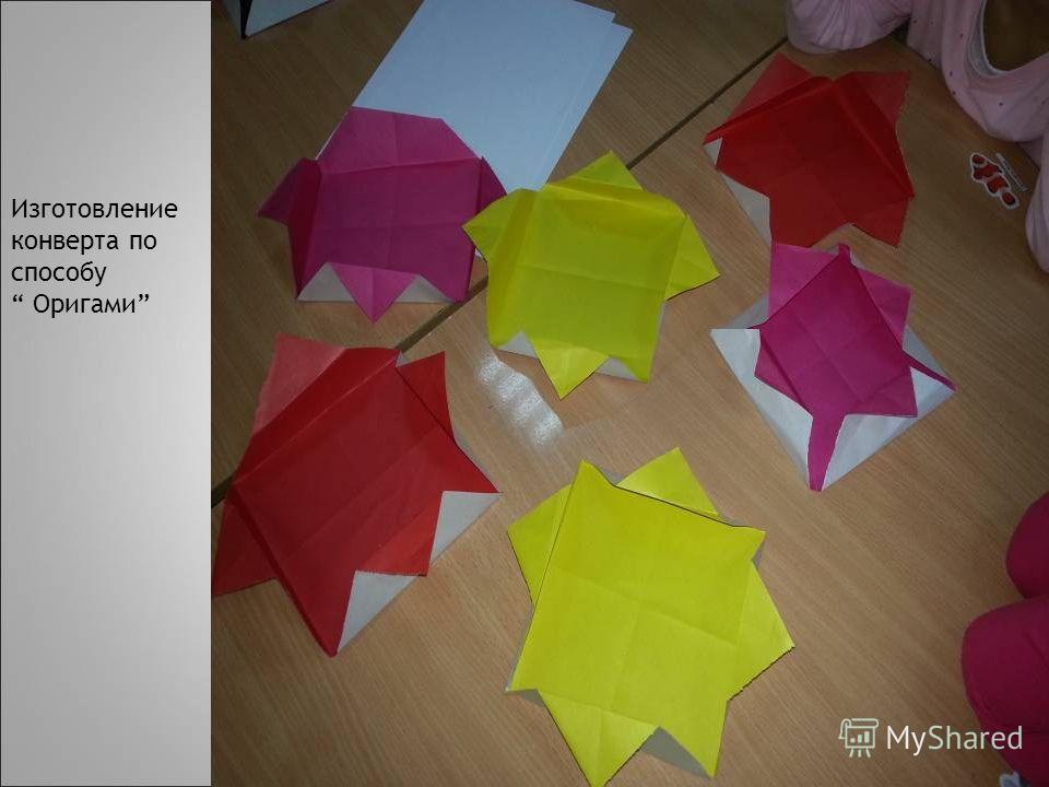 Изготовление конверта по способу Оригами