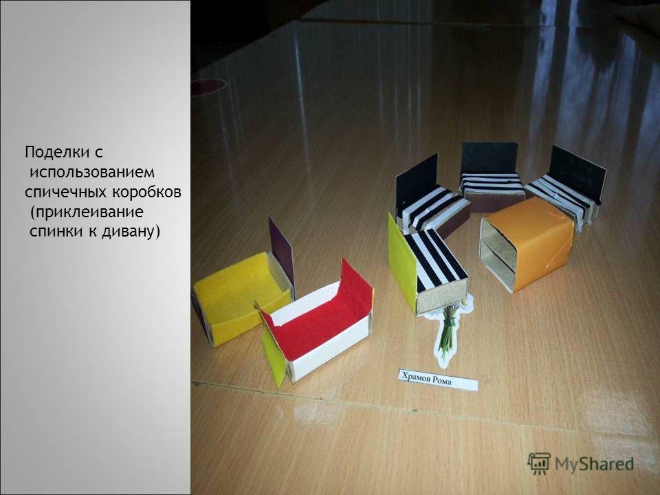 Поделки с использованием спичечных коробков (приклеивание спинки к дивану)