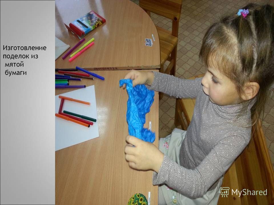 Изготовление поделок из мятой бумаги