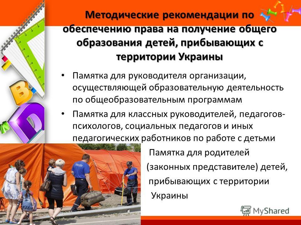 ProPowerPoint.Ru Методические рекомендации по обеспечению права на получение общего образования детей, прибывающих с территории Украины Памятка для руководителя организации, осуществляющей образовательную деятельность по общеобразовательным программа