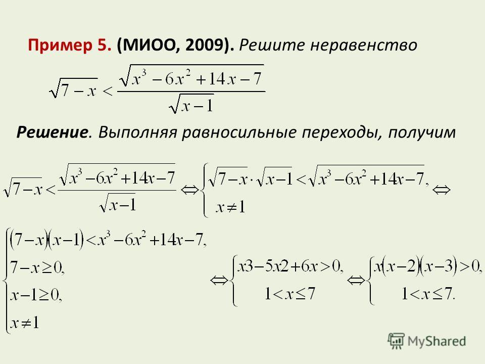 Пример 5. (МИОО, 2009). Решите неравенство Решение. Выполняя равносильные переходы, получим
