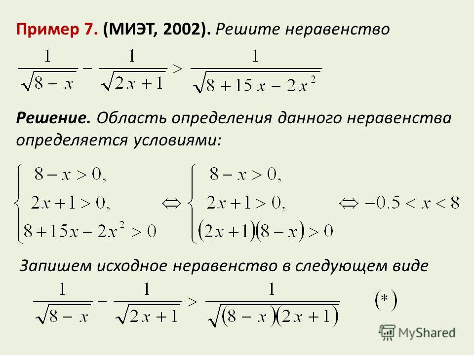 Пример 7. (МИЭТ, 2002). Решите неравенство Решение. Область определения данного неравенства определяется условиями: Запишем исходное неравенство в следующем виде