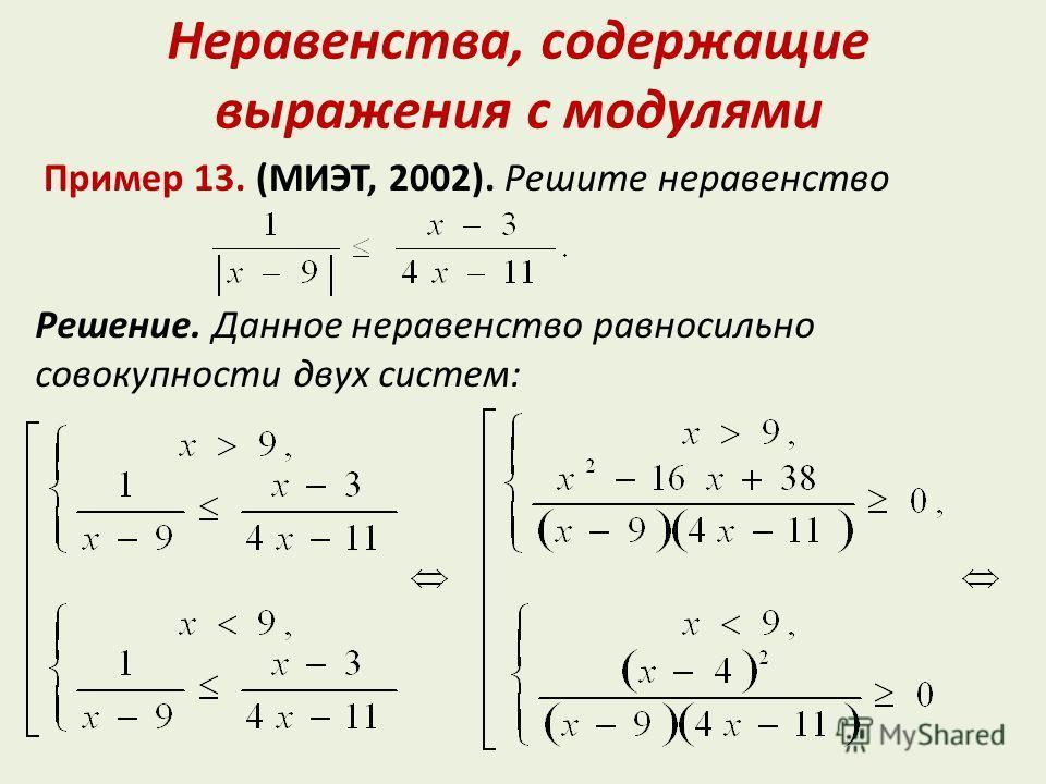 Неравенства, содержащие выражения с модулями Пример 13. (МИЭТ, 2002). Решите неравенство Решение. Данное неравенство равносильно совокупности двух систем: