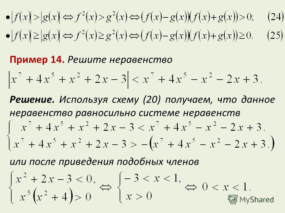 Пример 14. Решите неравенство Решение. Используя схему (20) получаем, что данное неравенство равносильно системе неравенств или после приведения подобных членов