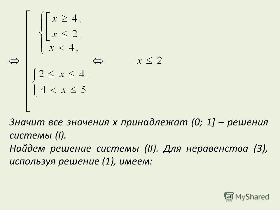 Значит все значения x принадлежат (0; 1] – решения системы (I). Найдем решение системы (II). Для неравенства (3), используя решение (1), имеем: