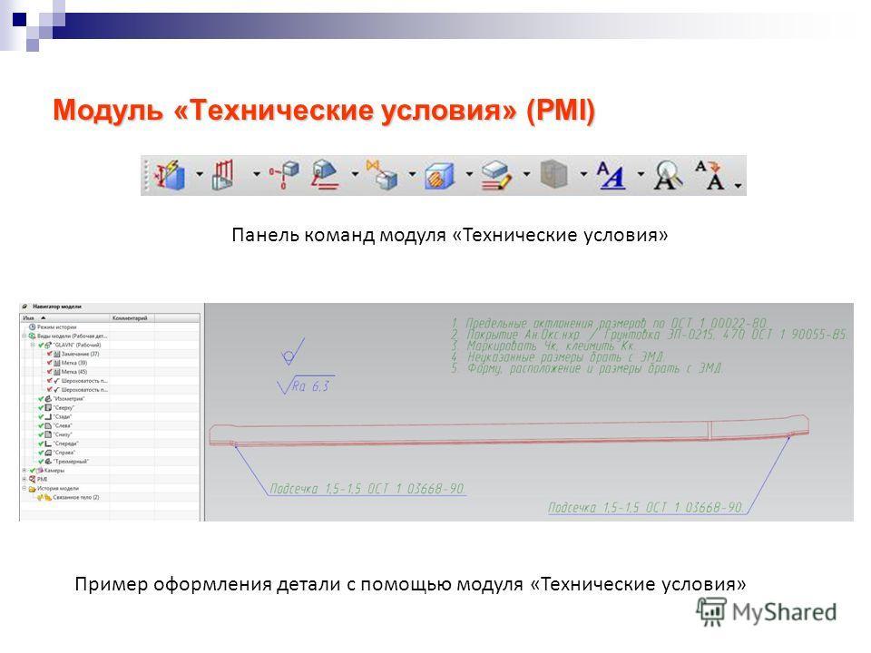 Модуль «Технические условия» (PMI) Панель команд модуля «Технические условия» Пример оформления детали с помощью модуля «Технические условия»