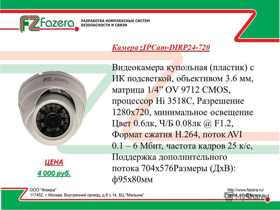 Камера zIPCam-DIRP24-720 Видеокамера купольная (пластик) с ИК подсветкой, объективом 3.6 мм, матрица 1/4 OV 9712 CMOS, процессор Hi 3518C, Разрешение 1280 х 720, минимальное освещение Цвет 0.6 лк, Ч/Б 0.08 лк @ F1.2, Формат сжатия Н.264, поток AVI 0.