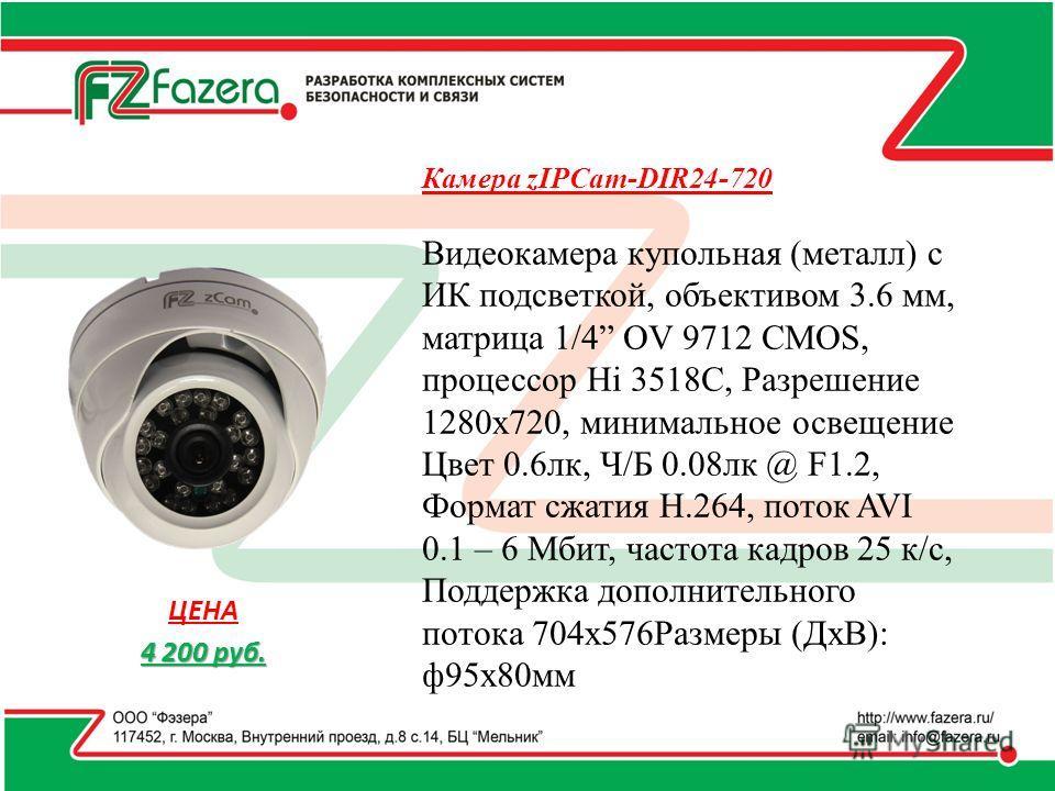 Камера zIPCam-DIR24-720 Видеокамера купольная (металл) с ИК подсветкой, объективом 3.6 мм, матрица 1/4 OV 9712 CMOS, процессор Hi 3518C, Разрешение 1280 х 720, минимальное освещение Цвет 0.6 лк, Ч/Б 0.08 лк @ F1.2, Формат сжатия Н.264, поток AVI 0.1