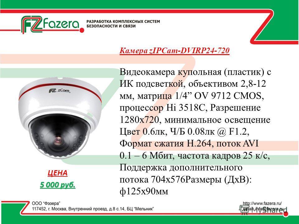 Камера zIPCam-DVIRP24-720 Видеокамера купольная (пластик) с ИК подсветкой, объективом 2,8-12 мм, матрица 1/4 OV 9712 CMOS, процессор Hi 3518C, Разрешение 1280 х 720, минимальное освещение Цвет 0.6 лк, Ч/Б 0.08 лк @ F1.2, Формат сжатия Н.264, поток AV