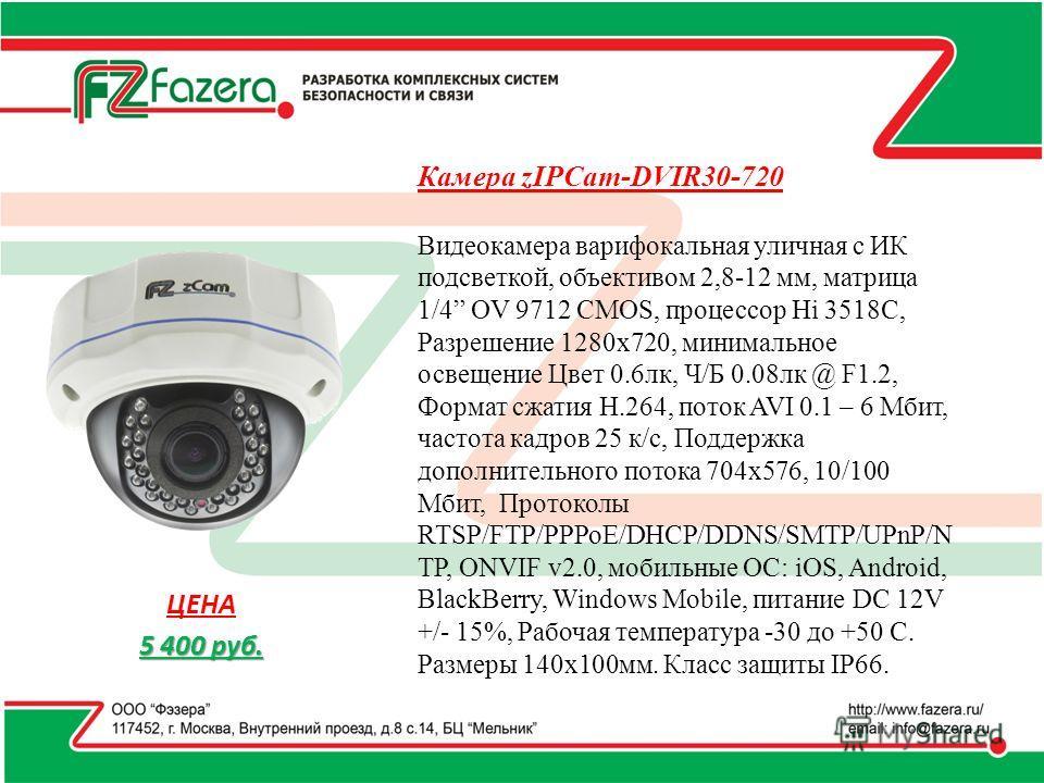 Камера zIPCam-DVIR30-720 Видеокамера варифокальная уличная с ИК подсветкой, объективом 2,8-12 мм, матрица 1/4 OV 9712 CMOS, процессор Hi 3518C, Разрешение 1280 х 720, минимальное освещение Цвет 0.6 лк, Ч/Б 0.08 лк @ F1.2, Формат сжатия Н.264, поток A