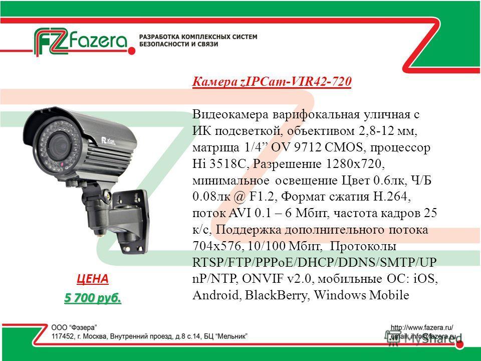 Камера zIPCam-VIR42-720 Видеокамера варифокальная уличная с ИК подсветкой, объективом 2,8-12 мм, матрица 1/4 OV 9712 CMOS, процессор Hi 3518C, Разрешение 1280 х 720, минимальное освещение Цвет 0.6 лк, Ч/Б 0.08 лк @ F1.2, Формат сжатия Н.264, поток AV